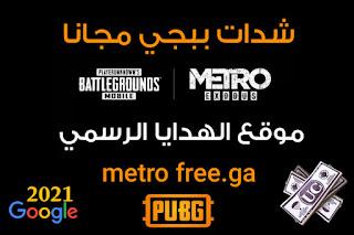 هدايا شدات ببجي مجانا 2021 موقع metro free.ga