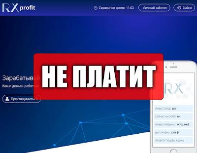 Скриншоты выплат с хайпа rx-profit.com