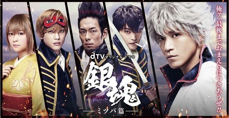 Gintama: Mitsuba hen Batch Subtitle Indonesia