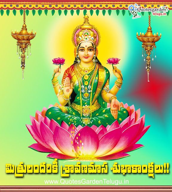 Happy sravana masam greetings wishes images