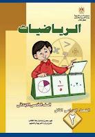 تحميل كتاب الرياضيات -الحساب- للصف الخامس الابتدائى الترم الثانى