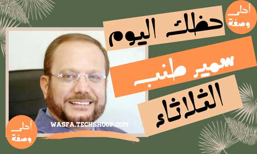 حظك اليوم الثلاثاء 10 / 8 / 2021  من سمير طنب