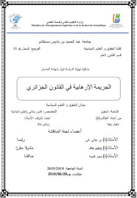 مذكرة ماستر: الجريمة الإرهابية في القانون الجزائري PDF
