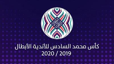 مشاهدة مباراة الشباب وشباب الأردن