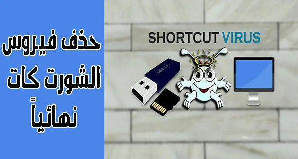 كيفية حذف فيروس الشورت كت shortcut نهائيا