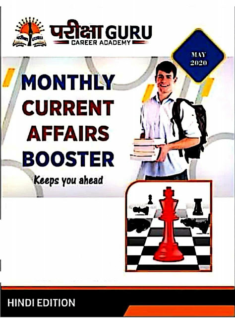 Pariksha Guru Currents Affairs Booster (May 2020) : for all Competitive Exams Hindi PDF