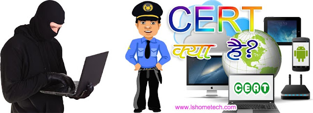 Computer Emergency Response Team India/ CERT In