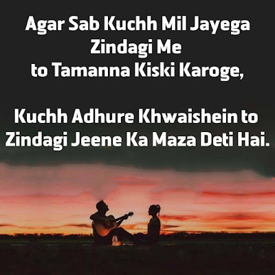 Agar Sab Kuchh Mil Jayega Zindagi Me to Tamanna Kiski Karoge,  Kuchh Adhure Khwaishein to Zindagi Jeene Ka Maza Deti Hai. agar sab kuch mil jayega zindagi mein status, agar sab kuch mil jayega zindagi mein video download, agar sab kuch mil jayega zindagi mein shayari lyrics in hindi, agar sab kuch mil jayega in hindi, agar sab kuch mil jayega zindagi mein quotes, agar sab kuch mil jayega lyrics, agar sab kuch mil jayega zindagi mein ringtone download, agar sab kuch mil jayega zindagi mein toh tamanna kiski karenge ringtone download, agar sab kuch mil jayega zindagi mein toh tamanna kiski karoge shayari, agar sab kuch mil jayega zindagi mein lyrics, agar sab kuch mil jayega zindagi mein shayari, agar sab kuch mil jaye zindagi mein shayari in hindi, agar sab kuchh mil jaega jindagi mein, agar sab kuchh mil jayega zindagi mein quotes