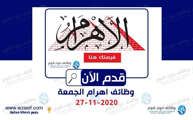 وظائف اهرام الجمعة 27-11-2020 | وظائف جريدة الاهرام الاسبوعى 27 نوفمبر 2020