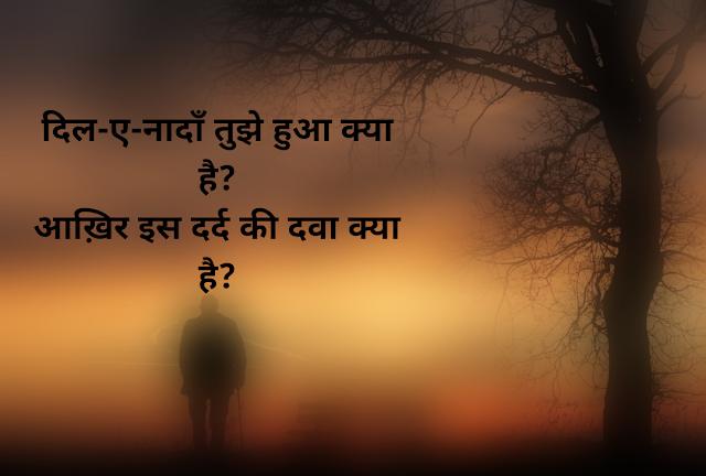 Mirza Ghalib Shayari In Hindi  - Love Shayari