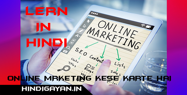 online mrketing and digital marketing kese karte hai or ye kya hoti hai