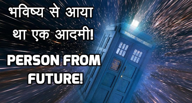 time travel, john titor in hindi, a man from future 2036 to 2000