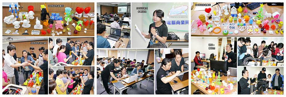 阿杰老師&小璇子-3D列印與3D掃描 課程花絮列表-其它單位