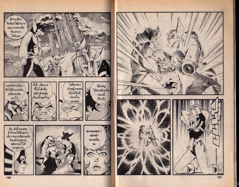 Black Knight Bat - หน้า 77