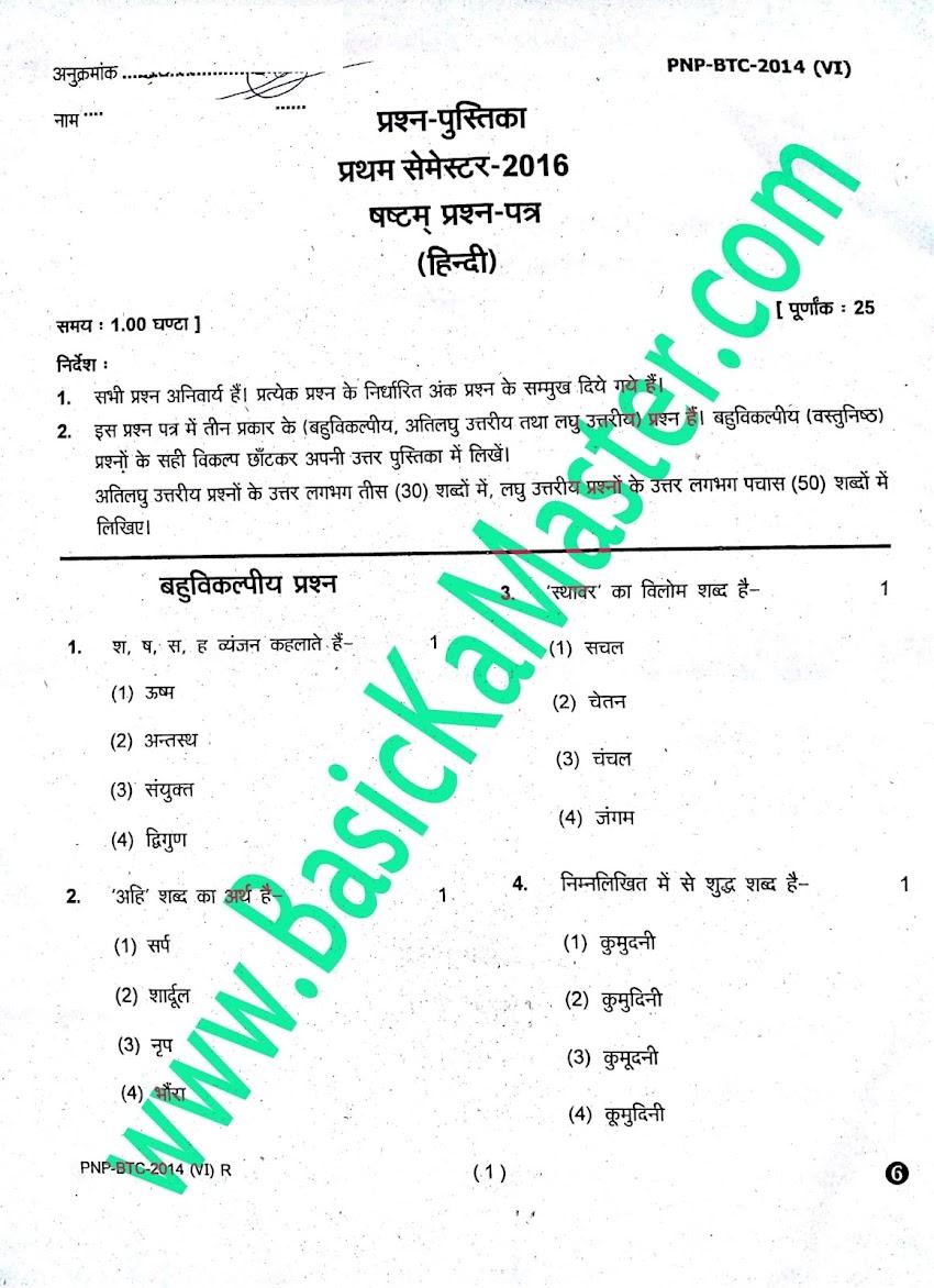 BTC 1st Semester Exam Paper- हिंदी (Late)