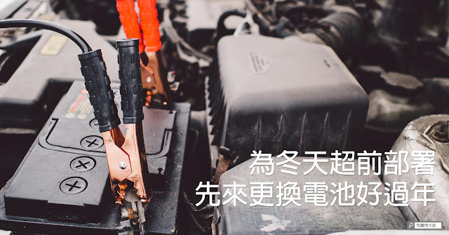 Battery Replacement and Preparation for Winter 冬季電池更換及準備