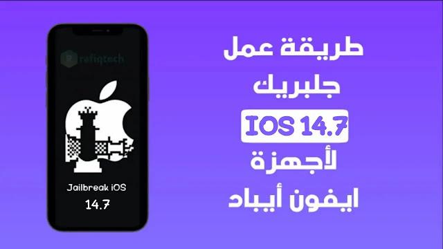 كيفية عمل جلبريك Jailbreak iOS 14.7