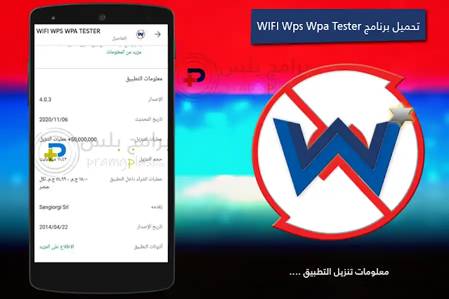 معلومات تنزيل برنامج wps wpa tester