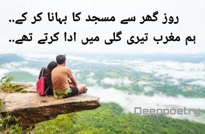 Love Poetry, Romantic Poetry, urdu Poetry, 2 lines Poetry, Love Poetry in urdu