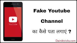 Fake Youtube चैनल का कैसे पता लगाएं ?