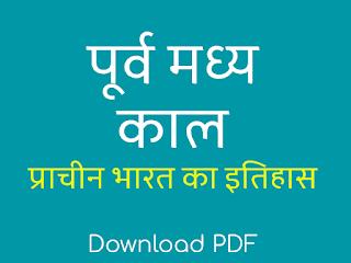 पूर्व मध्य काल  - प्राचीन भारत का इतिहास