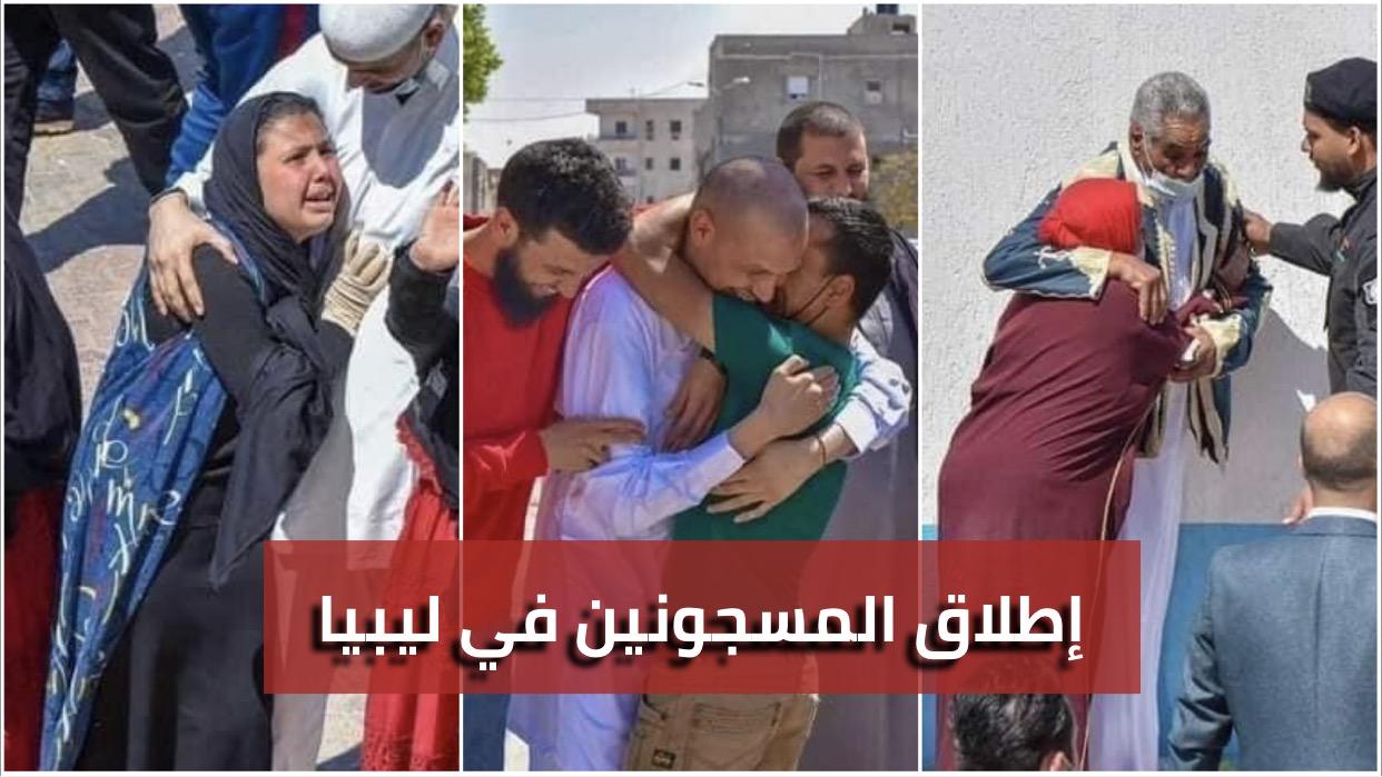صور مأسفة أثر بداية إطلاق سراح  المسجونين في ليبيا بعد سنوات