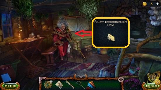 получаем рецепт разрушительного зелья в игре затерянные земли 6