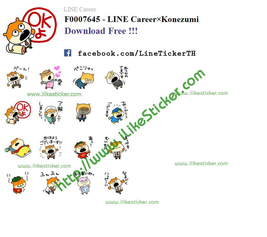 LINE Career×Konezumi