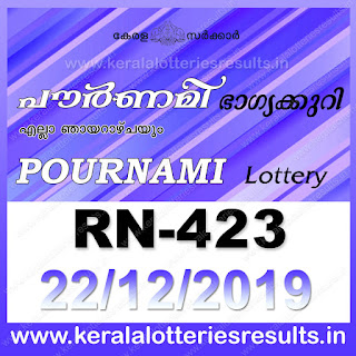 "Keralalotteriesresults.in, ""kerala lottery result 22 12 2019 pournami RN 423"" 22nd December 2019 Result, kerala lottery, kl result, yesterday lottery results, lotteries results, keralalotteries, kerala lottery, keralalotteryresult, kerala lottery result, kerala lottery result live, kerala lottery today, kerala lottery result today, kerala lottery results today, today kerala lottery result,22 12 2019, 22.12.2019, kerala lottery result 22-12-2019, pournami lottery results, kerala lottery result today pournami, pournami lottery result, kerala lottery result pournami today, kerala lottery pournami today result, pournami kerala lottery result, pournami lottery RN 423 results 22-12-2019, pournami lottery RN 423, live pournami lottery RN-423, pournami lottery, 22/12/2019 kerala lottery today result pournami, pournami lottery RN-423 22/12/2019, today pournami lottery result, pournami lottery today result, pournami lottery results today, today kerala lottery result pournami, kerala lottery results today pournami, pournami lottery today, today lottery result pournami, pournami lottery result today, kerala lottery result live, kerala lottery bumper result, kerala lottery result yesterday, kerala lottery result today, kerala online lottery results, kerala lottery draw, kerala lottery results, kerala state lottery today, kerala lottare, kerala lottery result, lottery today, kerala lottery today draw result"