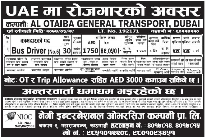 Jobs in Dubai for Nepali, Salary Rs 49,050