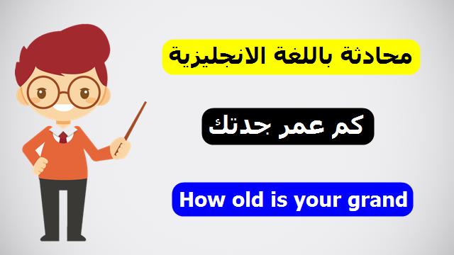 كيفية تعلم المحادثة باللغة الانجليزية، كيف تتعلم المحادثة باللغة الانجليزية، تعليم اللغه الانجليزيه محادثه فقط
