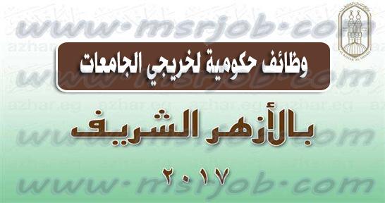 اعلان وظائف الازهر الشريف - مجمع البحوث الاسلامية 20 / 11 / 2017