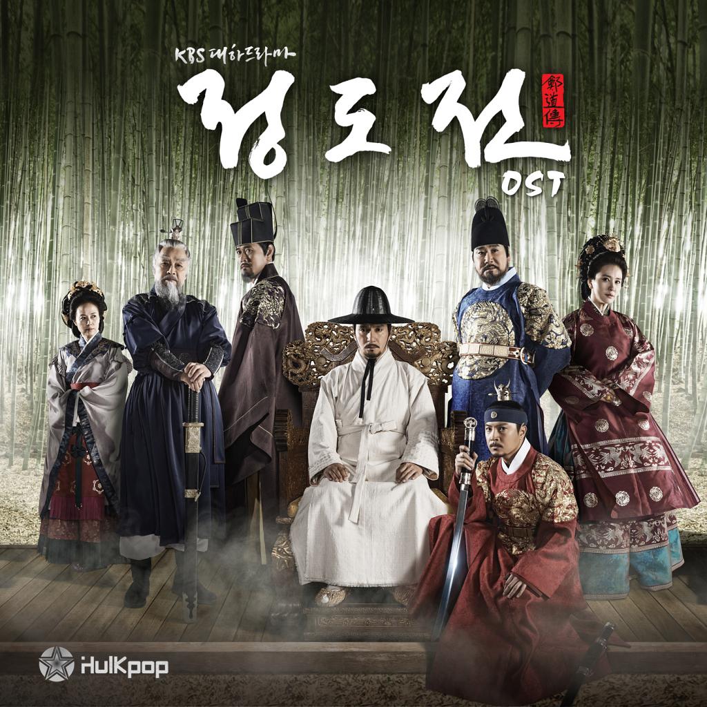 Various Artists – Jeong Do Jeon OST