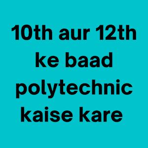 10th aur 12th ke baad polytechnic kaise kare
