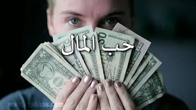 حب المال