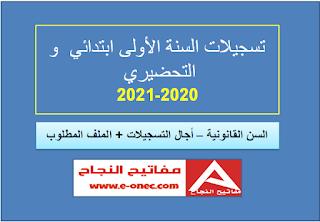 تسجيلات التحضيري والأولى ابتدائي 2020-2021