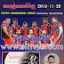 POLGAHAWELA HORIZON LIVE IN POLGAHAWELA 2019-11-29