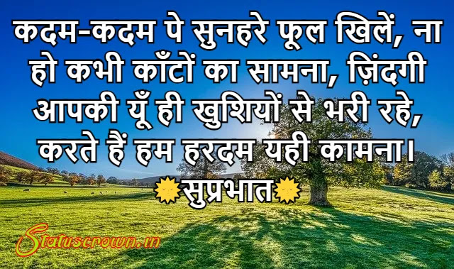 Good Morning Messages SMS For FB