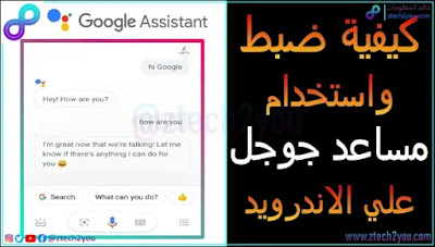 how-to-setup-and-use-google-assistant-in-android-phone