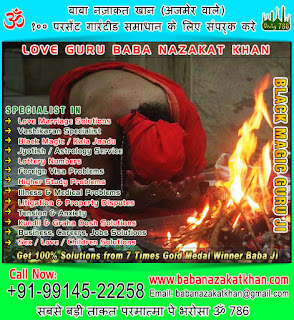 Kundli Dosh Solutions Pandit in India Punjab Ludhiana +91-99145-22258 +91-89689-15987 http://www.babanazakatkhan.com