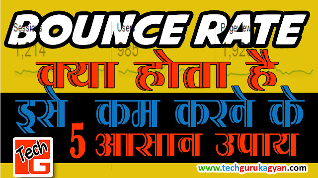 bounce-rate-kya-hota-hai