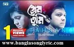 Prem Tumi প্রেম তুমি  Angry Bird Tahsan Lyrics