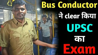 Bangalore Bus Conductor Cleared UPSC Exam   Inspirational Real Story in Hindi