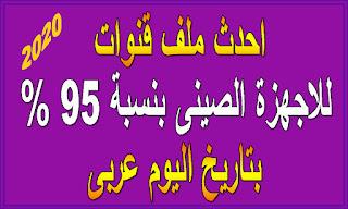 ملف قنوات للاجهزة الصينى بتاريخ اليوم عربى معالج ali