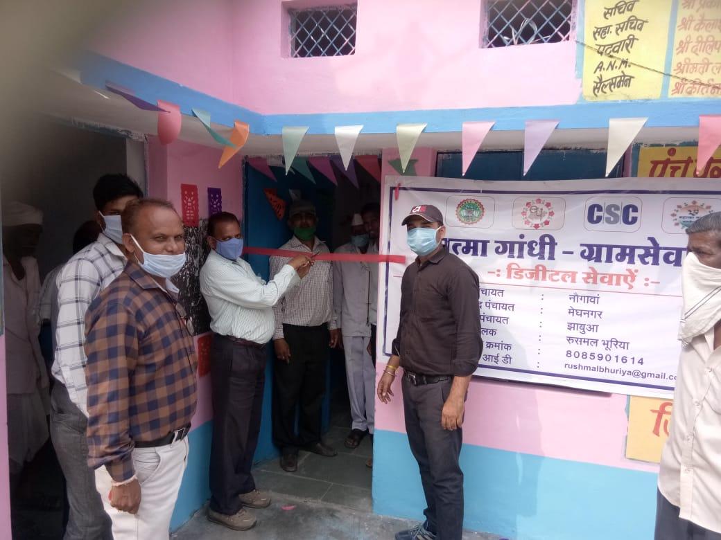 Jhabua News-  महात्मा गांधी ग्राम सेवा केन्द्रों का जिले में हुआ शुभारंभ