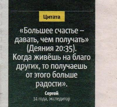 Газеты о Свидетелях Иеговы