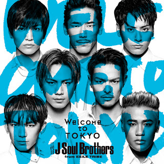 BRIGHT 三代目 J Soul Brothers from EXILE TRIBEの歌詞 j-soul-brothers-from-exile-tribe-bright-lyrics