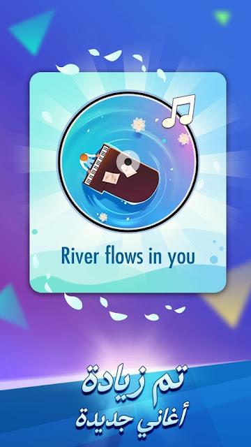لعبة بيانو تايلز2 الأصلية كاملة للموبايل مجاناً