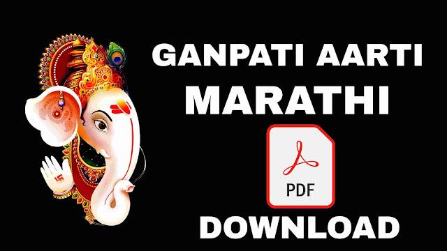 Ganpati Aarti Marathi PDF Free Download