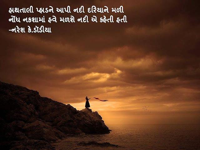 Hath Tali Pahad Ne Api Sher By Naresh K. Dodia